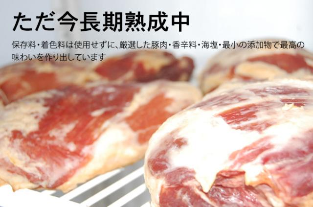 保存料・着色料は使用せずに、厳選した豚肉・香辛料・海塩・最小の添加物で最高の味わいを作り出しています ただいま長期熟成中